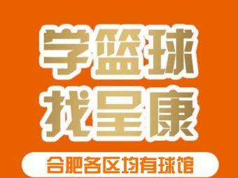 呈康体育篮球羽毛球培训(龙塘店)