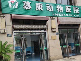 慕康寵物醫院