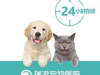 瑞派宠物医院·24小时外科中心(福华沙嘴院)