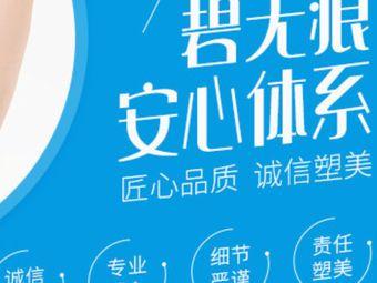 碧无痕妊娠纹修复中心(白土坝店)