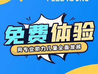 菲扬·红黄蓝早教中心(双塔西街店)
