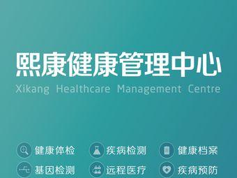 熙康体检健康管理中心