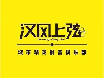 汉风上弦射箭俱乐部(南湖体验城店)