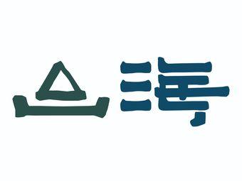 山海文化艺术培训学校
