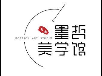 墨哲艺塾美学馆
