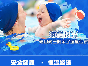 海美时光国际亲子游泳(滨江店)