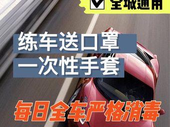 引领时尚汽车陪练(北京总部)