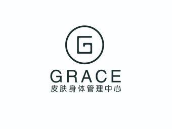 Grace格蕾丝皮肤管理中心