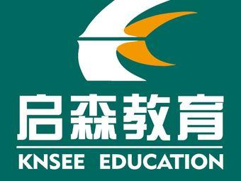 启森外语培训学校(总校)