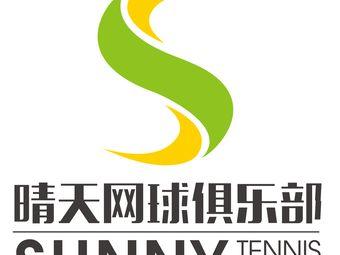 晴天网球俱乐部(滨北馆)