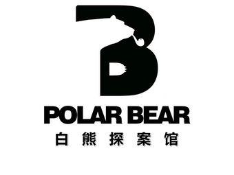 白熊探案馆
