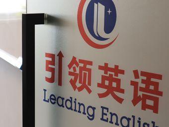 引領英語Leading English