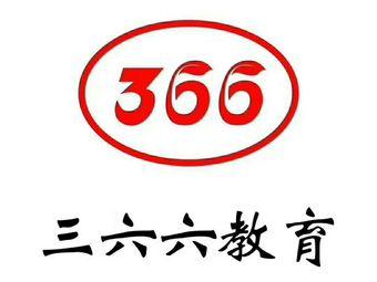 三六六教育(南湖校区)
