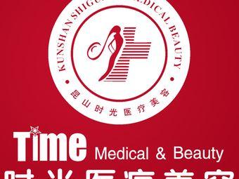 时光医疗美容·整形·抗衰