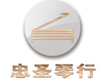 忠圣音樂(中信泰富萬達廣場店)