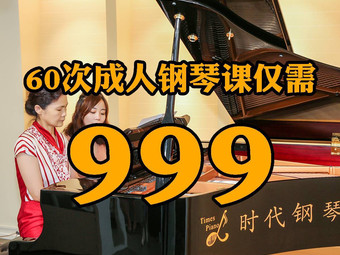 时代成人钢琴学院(中山校区)