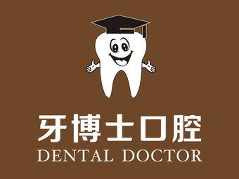 牙博士口腔·数字化种植正畸中心(龙湖总院)