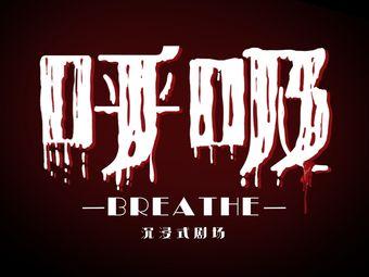 呼吸·沉浸式剧场