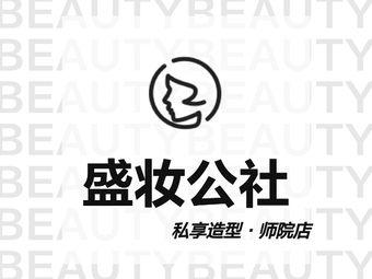 盛妆公社 私享造型沙龙(师院店)