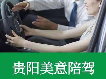 美意专业汽车陪驾(贵阳总店)
