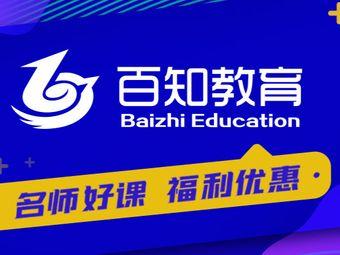 百知教育(郑州校区)