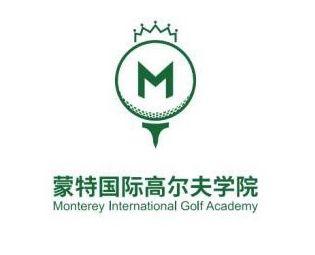 济南蒙特国际高尔夫学院(奥体中心校区)