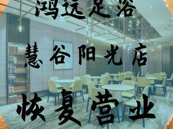 鸿远足浴(慧谷阳光店)