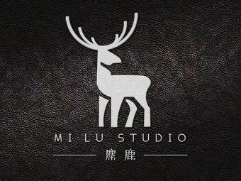 麋鹿·MILU STUDIO(星光天地店)