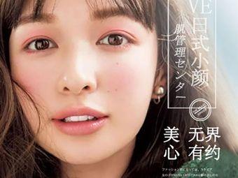 VE日式小颜皮肤管理中心(梅江店)