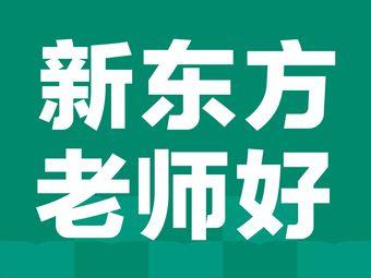 新东方(肥西学校)