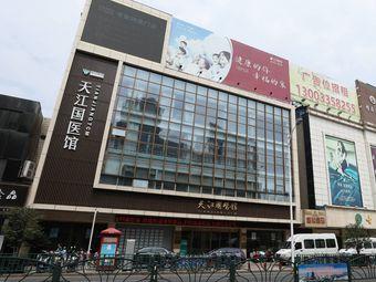 天江国医馆