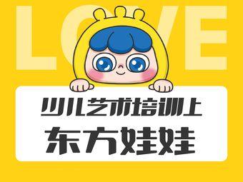 东方娃娃(南昌校区)