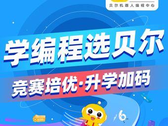 贝尔机器人编程中心(富临新天地店)