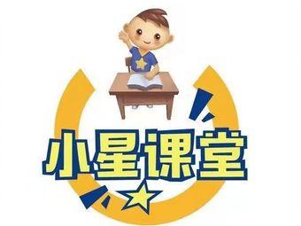 小星艺术培训学校
