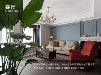 20万以上110平米三室两厅美式风格客厅装修效果图