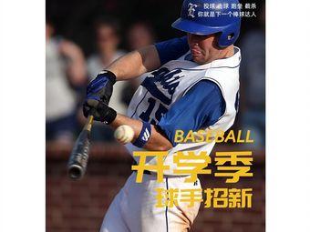 D-BAT迪百特棒球学院(优品道校区)