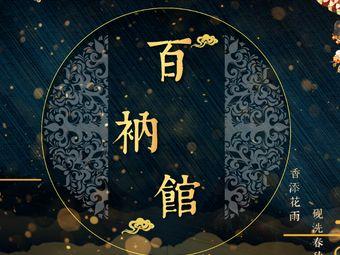 百衲馆•书法•国画•围棋(高新校区)