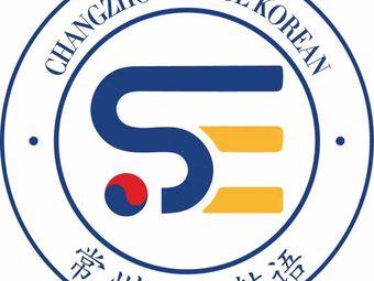 常州首尔韩语培训中心