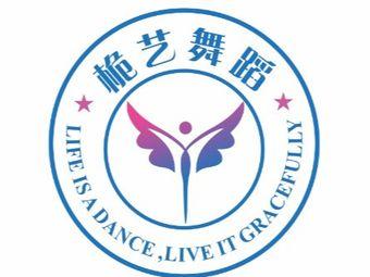 贵州桅艺舞蹈学校