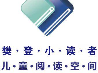 爱BOOK|樊登小读者儿童阅读空间(温江总店)