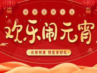 INS·Club别墅聚会轰趴馆(南湖店)