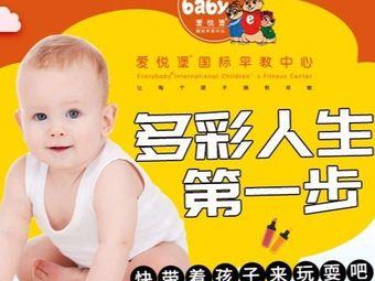 爱悦堡国际早教中心(南湖店)