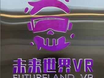 未来世界·VR游戏·桌游·团建(魔力月光店)