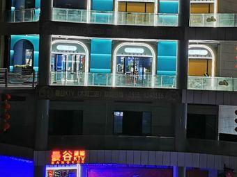 曼谷量贩KTV(百太星马二店)