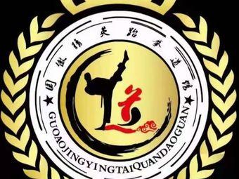 国傲精英跆拳道