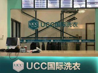 ucc国际洗衣(玉带花园店)