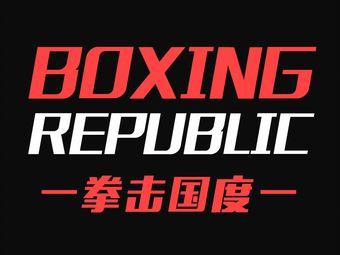Boxingbox拳击国度拳馆(天府三街店)