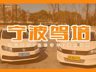 宁波驾驶培训学校