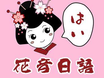 花音日语教室