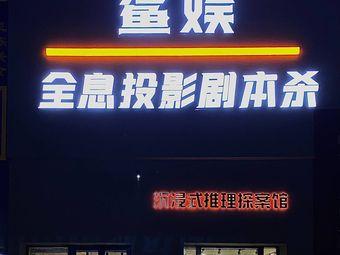 鲨娱全息投影剧本杀